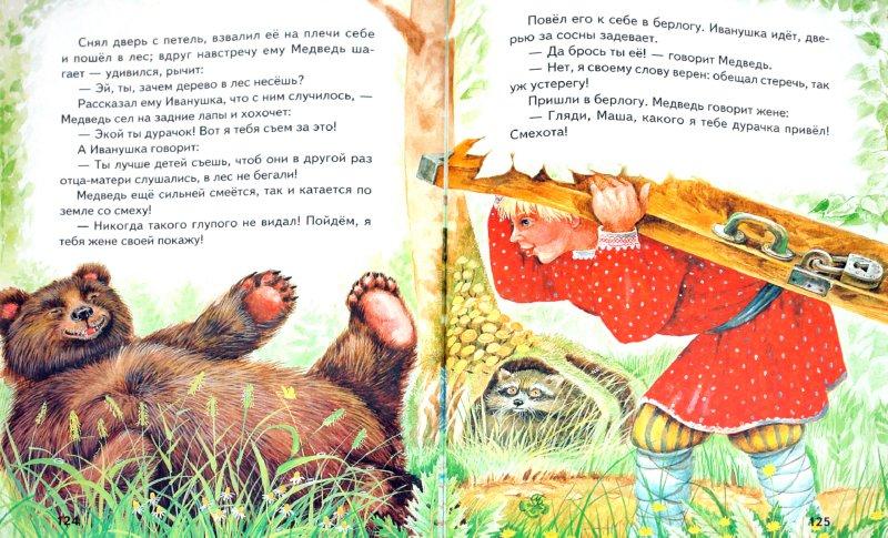 Иллюстрация 1 из 31 для Рассказы русских писателей о животных   Лабиринт - книги. Источник: Лабиринт