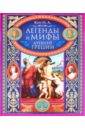 Купить книгу Кун Николай Альбертович. Легенды и мифы Древней Греции скачать бесплатно