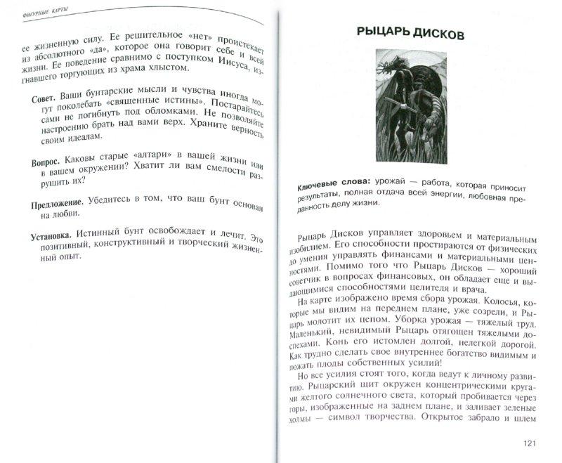 Иллюстрация 1 из 15 для Таро - зеркало души: Справочник по колоде Таро Кроули - Тота - Герд Зиглер   Лабиринт - книги. Источник: Лабиринт