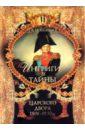 Балязин Владимир Николаевич. Интриги и тайны царского двора (1806-1830 гг.). Книга 2