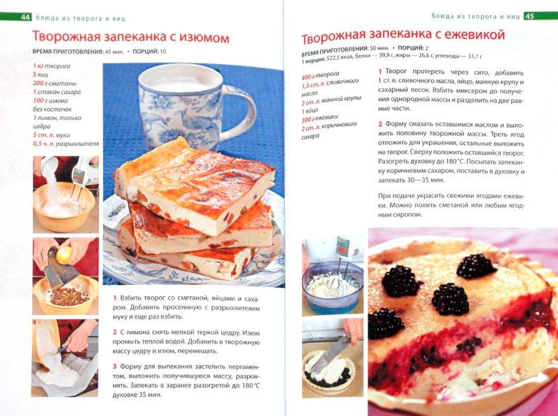 Иллюстрация 1 из 24 для Школа Гастронома. Блюда из творога и яиц | Лабиринт - книги. Источник: Лабиринт
