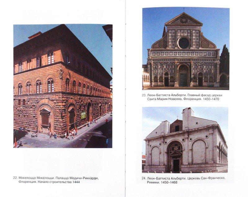 Иллюстрация 1 из 22 для Жизнеописания наиболее знаменитых ваятелей и зодчих. В 2-х томах - Джорджо Вазари | Лабиринт - книги. Источник: Лабиринт