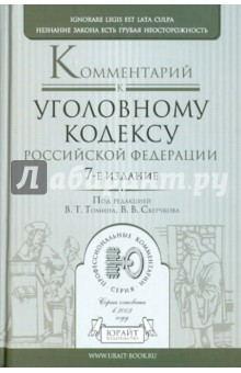 Задачи и принципы уголовного кодекса Российской Федерации.