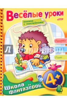 Веселые уроки. Для детей 4+ . Книжка-раскраска с наклейками