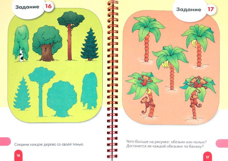 """Иллюстрация 1 из 22 для """"Веселые уроки. Для детей 4+"""". Книжка-раскраска с наклейками   Лабиринт - книги. Источник: Лабиринт"""