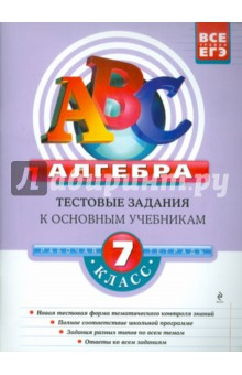 Алгебра: 7 класс: тестовые задания к основным учебникам