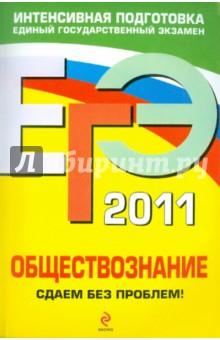 Бисеров А.Ю., Маслова И.Б. ЕГЭ 2011.  Русский язык: Задание А14