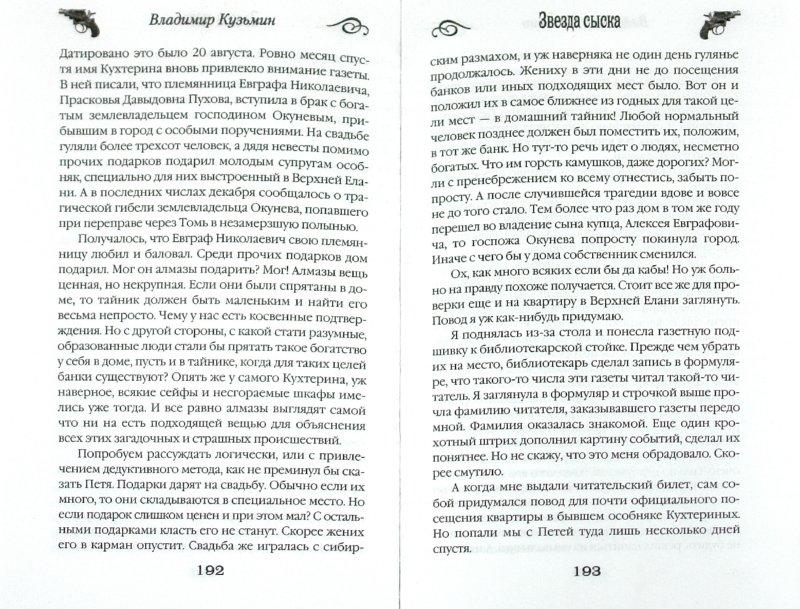 Иллюстрация 1 из 16 для Звезда сыска - Владимир Кузьмин   Лабиринт - книги. Источник: Лабиринт