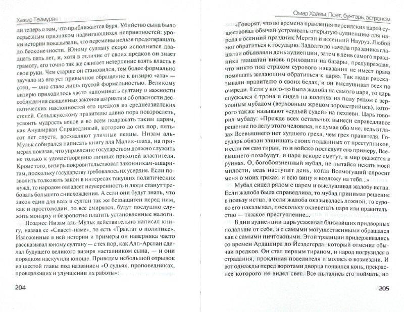 Иллюстрация 1 из 6 для Омар Хайям. Поэт, бунтарь, астроном - Хажир Теймурян | Лабиринт - книги. Источник: Лабиринт