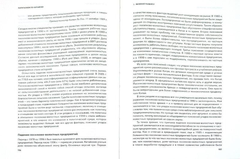 Иллюстрация 1 из 10 для Капитализм по-китайски: Государство и бизнес - Яшэн Хуан   Лабиринт - книги. Источник: Лабиринт