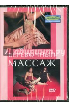 Веревочный массаж (DVD) Эврика фильм