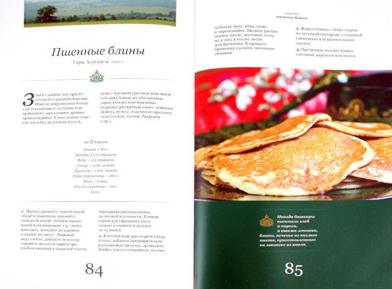 Иллюстрация 1 из 31 для Байрам. Башкирская и татарская кухня | Лабиринт - книги. Источник: Лабиринт