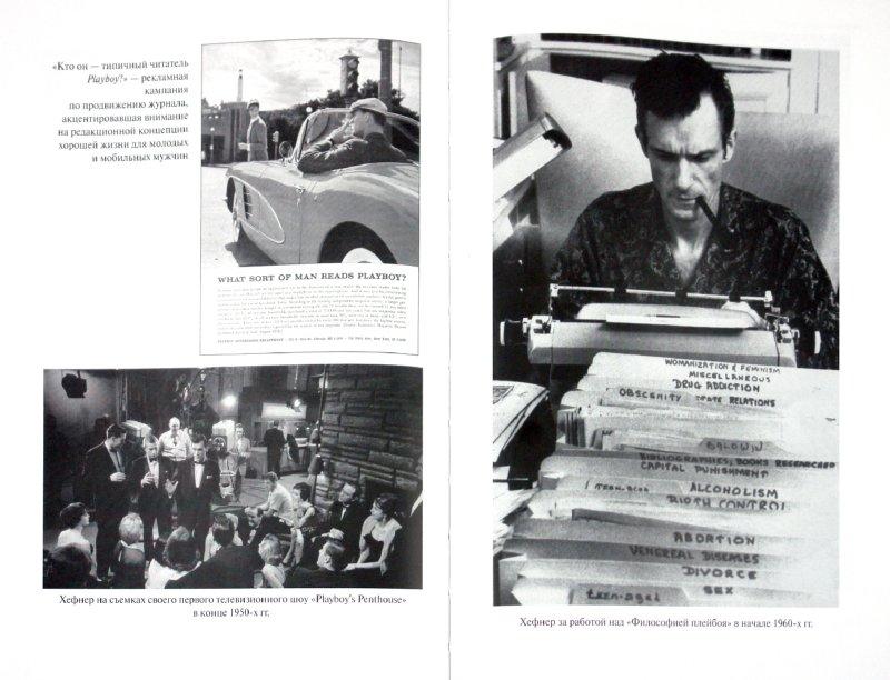 Иллюстрация 1 из 6 для Мистер Плейбой. Хью Хефнер и американская мечта - Стивен Уоттс   Лабиринт - книги. Источник: Лабиринт