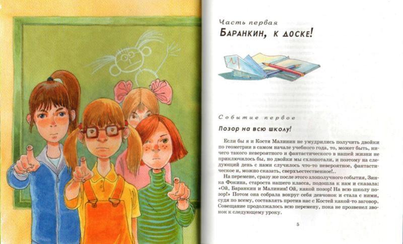 Иллюстрация 1 из 28 для Баранкин, будь человеком! - Валерий Медведев   Лабиринт - книги. Источник: Лабиринт