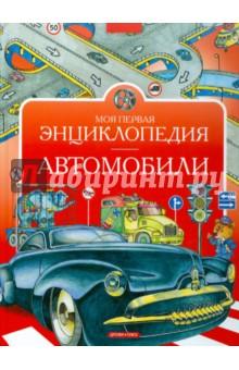 Моя первая энциклопедия. Автомобили