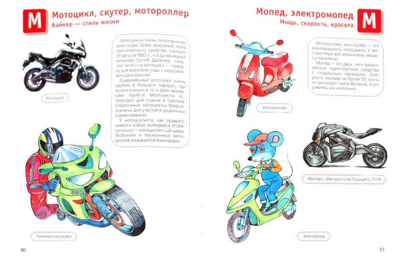 Иллюстрация 1 из 14 для Моя первая энциклопедия. Автомобили - Владимир Нагаев | Лабиринт - книги. Источник: Лабиринт