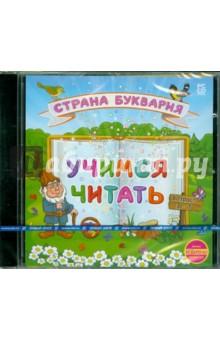 Учимся читать. Страна Буквария (CD)