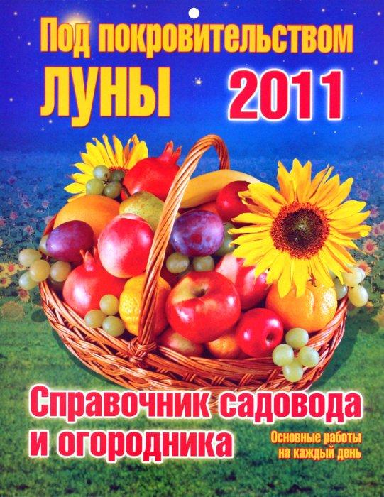 Иллюстрация 1 из 2 для Календарь 2011. Под покровительством Луны   Лабиринт - сувениры. Источник: Лабиринт
