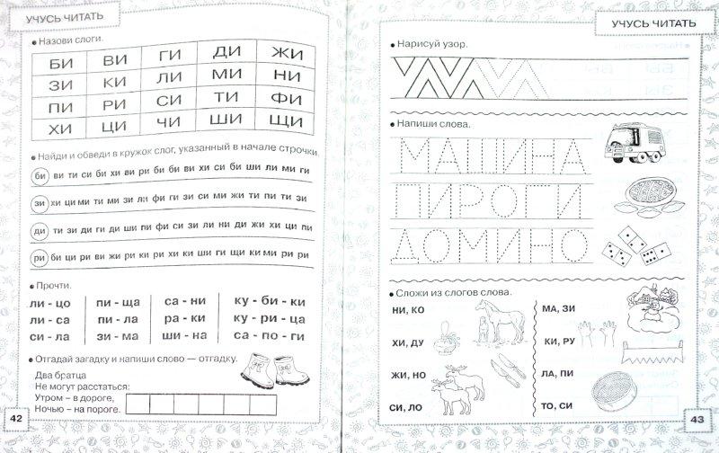 Иллюстрация 1 из 16 для Книга заданий и упражнений по обучению чтению, письму, счету - Олеся Жукова   Лабиринт - книги. Источник: Лабиринт
