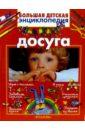 Большая детская энциклопедия  ...