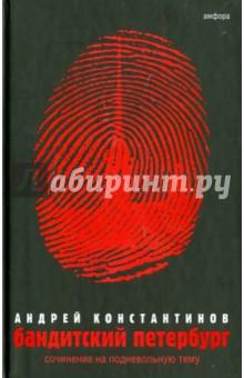 Бандитский Петербург. В 3-х томах. Том 3: Сочинение на подневольную тему