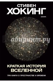 Краткая история Вселенной