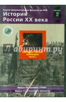 Репрессии. Чистки. Возмездия. Часть 1. Фильмы 70-71 (DVD)