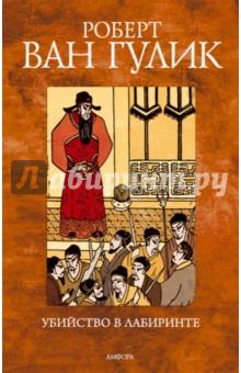 Убийство в лабиринтеКриминальный зарубежный детектив<br>Убийство в лабиринте - одна из самых известных историй, принадлежащая перу Роберта ван Гулика, автора многочисленных повестей и рассказов о средневековом Шерлоке Холмсе - судье Ди. Читателя ждет захватывающее детективное повествование. Как всегда, умный и проницательный судья выйдет победителем из очередной схватки с преступным миром.<br>