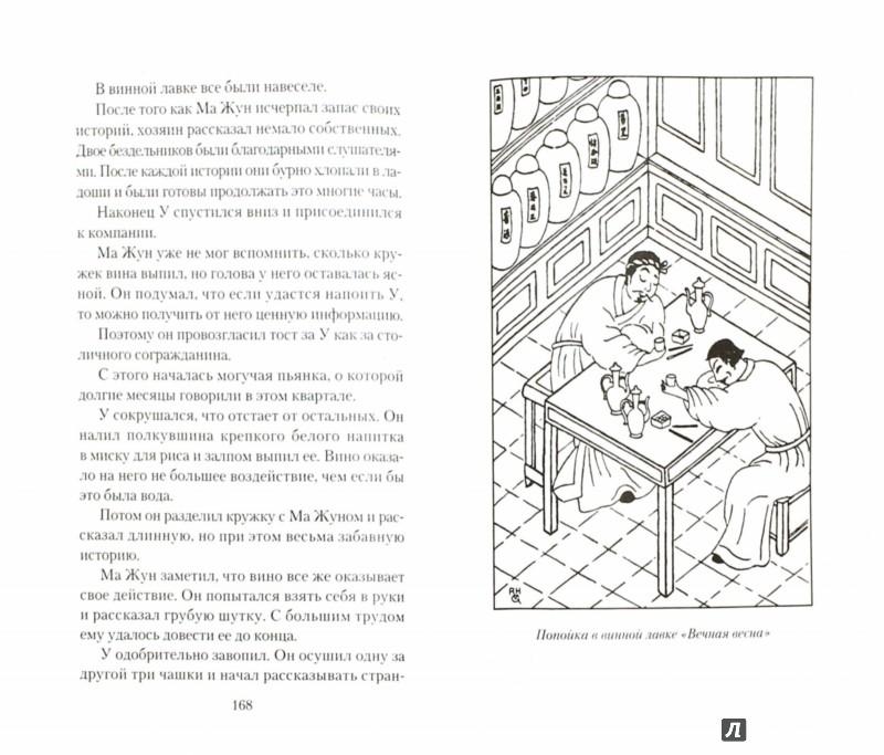 Иллюстрация 1 из 9 для Убийство в лабиринте - Роберт Гулик | Лабиринт - книги. Источник: Лабиринт