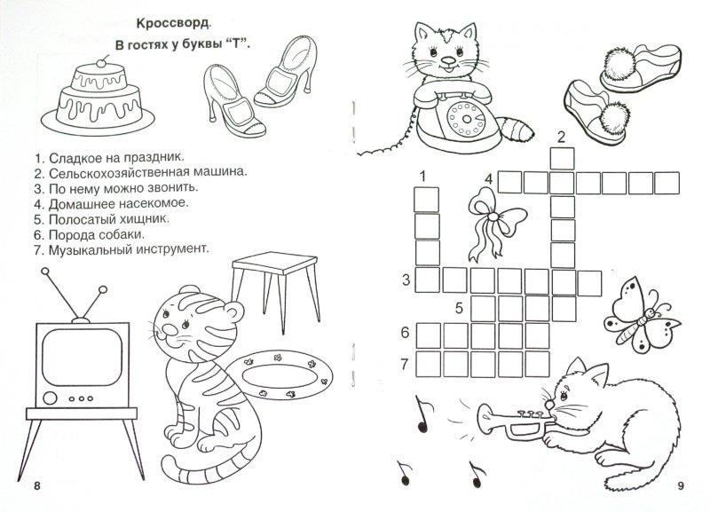 Иллюстрация 1 из 10 для Слово и слова. Игры, кроссворды, головоломки - Марина Дружинина | Лабиринт - книги. Источник: Лабиринт