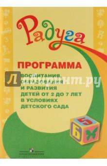 программа радуга скачать бесплатно - фото 4