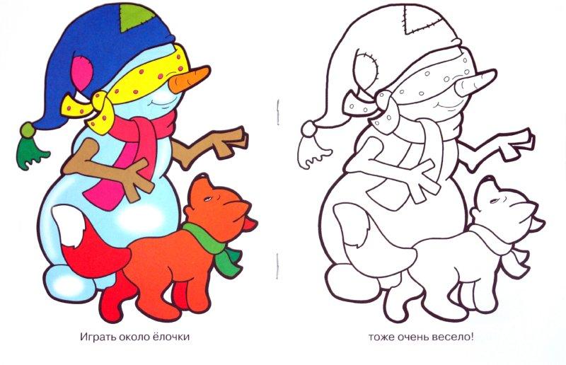 Иллюстрация 1 из 20 для Раскраска для малышей. Новогодняя елочка | Лабиринт - книги. Источник: Лабиринт