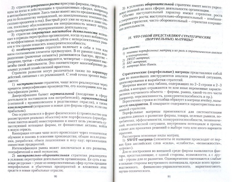 Иллюстрация 1 из 5 для Менеджмент в вопросах и ответах. Учебное пособие - Владимир Веснин | Лабиринт - книги. Источник: Лабиринт