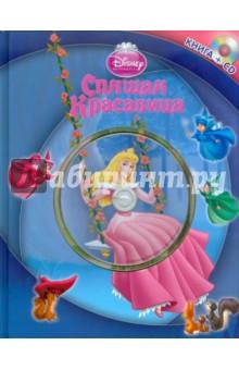 Спящая Красавица (+CD)