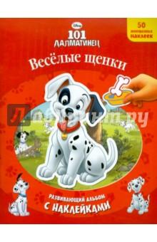 Веселые щенки. 101 далматинец. Развивающий альбом с наклейками