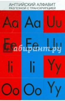 Английский алфавит, разрезной с транскрипцией