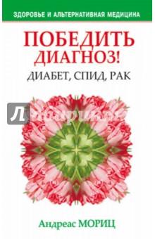 книга андреас мориц удивительное очищение печени читать