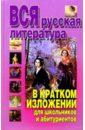 Вся русская литература в  ...