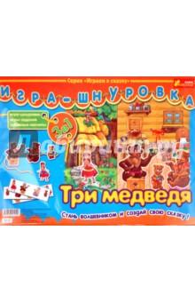 Игра-шнуровка: Три медведя (3212)