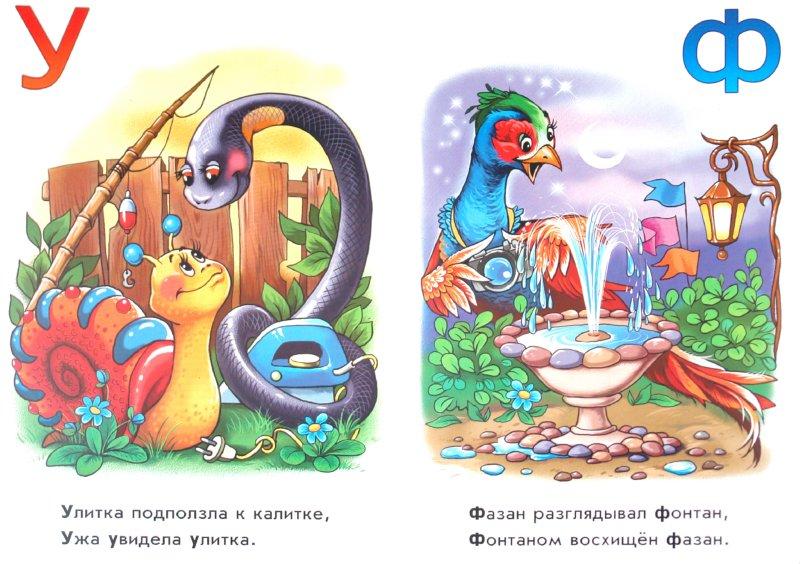 Иллюстрация 1 из 16 для Азбука животных - Ирина Солнышко   Лабиринт - книги. Источник: Лабиринт