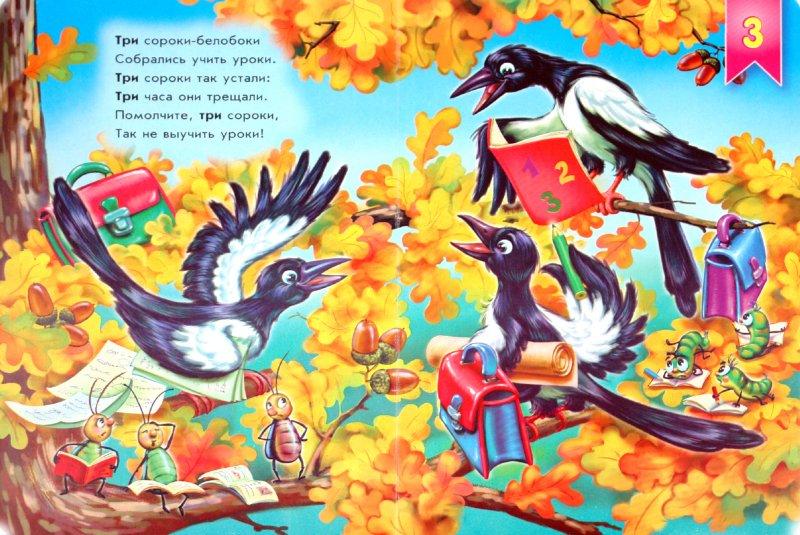 Иллюстрация 1 из 5 для Счёт от 1 до 10 - Ирина Солнышко | Лабиринт - книги. Источник: Лабиринт