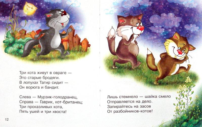 Иллюстрация 1 из 18 для Кот мурлыка - Сергей Гордиенко | Лабиринт - книги. Источник: Лабиринт