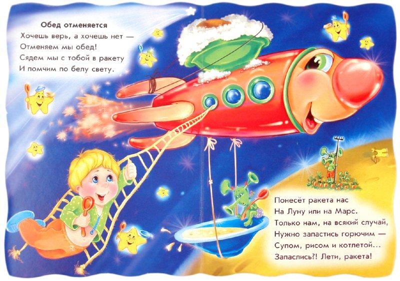 Иллюстрация 1 из 9 для Ням-нямушка - Ирина Солнышко | Лабиринт - книги. Источник: Лабиринт