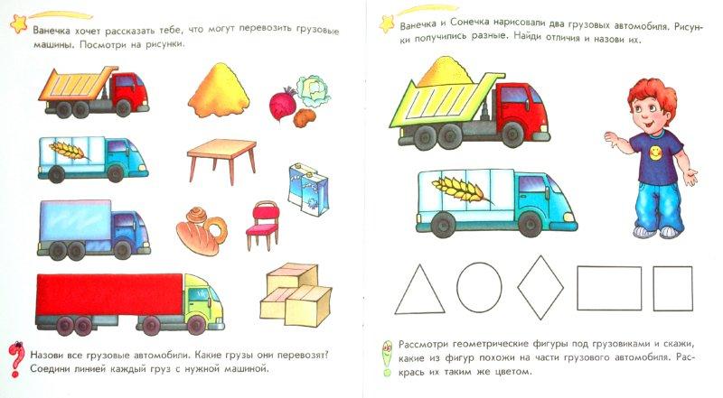 Иллюстрация 1 из 4 для Веселое путешествие: Развивающая тетрадь для занятий с ребенком от 3 лет - Елена Дорохова | Лабиринт - книги. Источник: Лабиринт