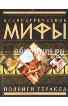 Древнегреческие мифы: Подвиги Геракла