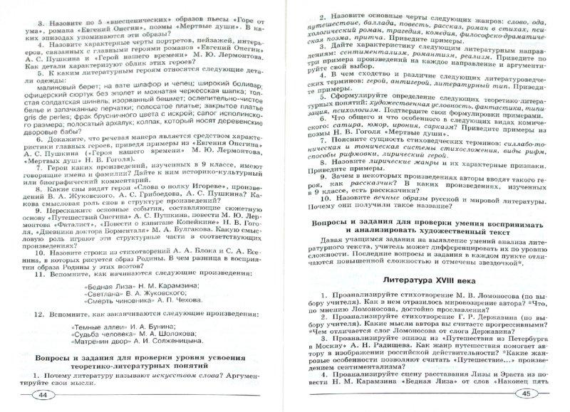 Беляева проверочные работы 5 9 класс скачать