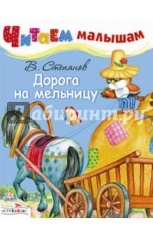 Читаем малышам. Дорога на мельницу