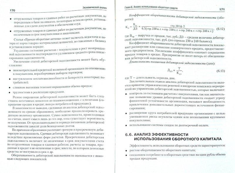 Иллюстрация 1 из 8 для Экономический анализ - Романова, Давыдова, Коршунова | Лабиринт - книги. Источник: Лабиринт