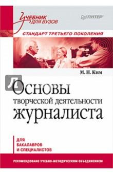 Ким Максим Николаевич Основы творческой деятельности журналиста