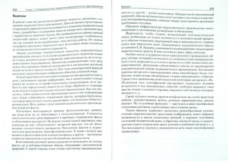 Иллюстрация 1 из 19 для Основы творческой деятельности журналиста - Максим Ким | Лабиринт - книги. Источник: Лабиринт